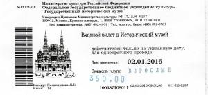 Билет в ГИМ - аверс