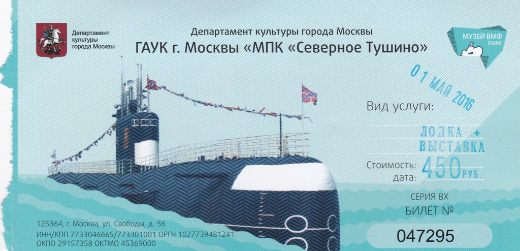Билет в музей ВМФ - аверс