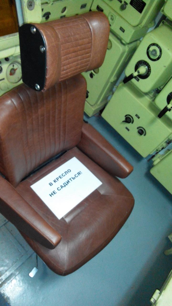 Кресло не для всех